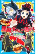 6年1組黒魔女さんが通る!! 01 使い魔は黒ネコ!?