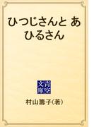 ひつじさんと あひるさん(青空文庫)