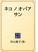ネコ ノ オバアサン(青空文庫)