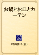 お鍋とお皿とカーテン(青空文庫)