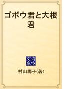 ゴボウ君と大根君(青空文庫)