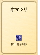 オマツリ(青空文庫)