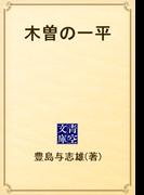 木曽の一平(青空文庫)