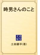 時男さんのこと(青空文庫)