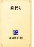 身代り(青空文庫)