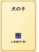 犬の子(青空文庫)