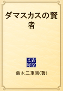 ダマスカスの賢者(青空文庫)