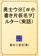 勇士ウ※[#小書き片仮名ヲ]ルター(実話)(青空文庫)