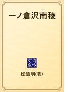 一ノ倉沢南稜(青空文庫)