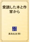愛読した本と作家から(青空文庫)