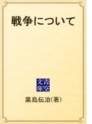 戦争について(青空文庫)