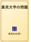 農民文学の問題(青空文庫)