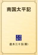 南国太平記(青空文庫)