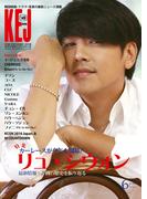 KEJ (コリア エンタテインメント ジャーナル) 2016年6月号
