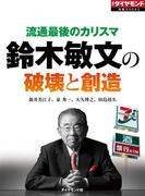 流通最後のカリスマ 鈴木敏文の破壊と創造(週刊ダイヤモンド 特集BOOKS)