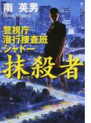 抹殺者 警視庁潜行捜査班シャドー