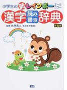 小学生の新レインボー漢字読み書き辞典 第5版