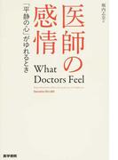 医師の感情 「平静の心」がゆれるとき