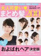 大人可愛い♥まとめ髪アレンジ200
