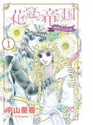 【全1-3セット】花冠の竜の国 encore 花の都の不思議な一日(プリンセス・コミックス)