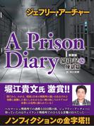 ジェフリー・アーチャー 新装版 獄中記(2) 煉獄篇