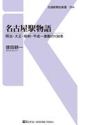 名古屋駅物語(交通新聞社新書)