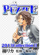 PUZZLE 2013collectionII(蒼竜社)