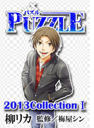 PUZZLE 2013collectionI(蒼竜社)
