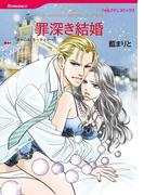 愛なき結婚セット vol.5(ハーレクインコミックス)
