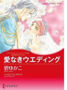 愛なき結婚セット vol.4(ハーレクインコミックス)