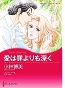 億万長者ヒーローセット vol.5(ハーレクインコミックス)