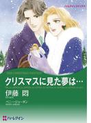 心震える感動テーマセット vol.3(ハーレクインコミックス)