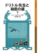 ドリトル先生と秘密の湖 下(岩波少年文庫)