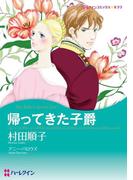 心震える感動テーマセット vol.2(ハーレクインコミックス)