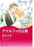 漫画家 夏木未央 セット vol.2(ハーレクインコミックス)