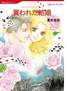 漫画家 夏木未央 セット vol.1(ハーレクインコミックス)
