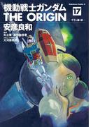 機動戦士ガンダム THE ORIGIN(17)