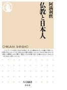 仏教と日本人(ちくま新書)