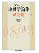 ゲーテ地質学論集・鉱物篇(ちくま学芸文庫)