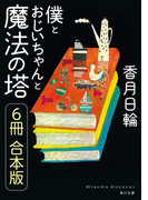 僕とおじいちゃんと魔法の塔【6冊 合本版】(角川文庫)