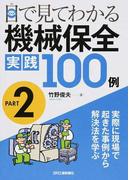 目で見てわかる機械保全実践100例 実際に現場で起きた事例から解決法を学ぶ PART2