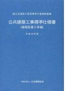 公共建築工事標準仕様書 平成28年版機械設備工事編