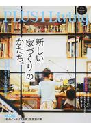 PLUS 1 Living No95(2016Summer) 新しい「家づくり」のかたち。