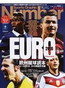 EURO 2016欧州蹴球読本 ユーロ2016 24カ国選手名鑑