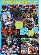 キャラクターランド Vol.7 怪獣特集◆『シン・ゴジラ』接近