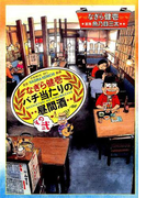 なぎら健壱バチ当たりの昼間酒 その2 (コミック)