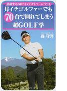 """月イチゴルファーでも70台で回れてしまう超GOLF学 意識するのは""""インパクトゾーン""""だけ"""