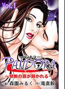 PANDORA~禁断の扉が開かれる~ 第1巻