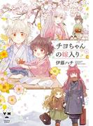 チヨちゃんの嫁入り(1)(百合姫コミックス)