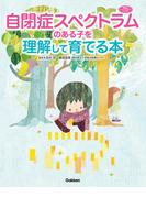 自閉症スペクトラムのある子を理解して育てる本(学研のヒューマンケアブックス)